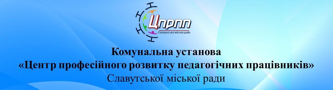 Центр професійного розвитку педагогічних працівників